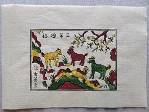 Tranh giấy Tam Dương - 3 Con Dê 37cm x 26cm - TG105