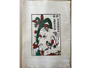 Tranh giấy Hứng Dừa 26cm x 37cm - TG084
