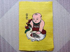 Tranh giấy Phú Quý - Em Bé Ôm Vịt nền vàng 26cm x 37cm - TG052V