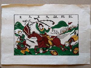 Tranh giấy Thánh Gióng 37cm x 26cm - TG071